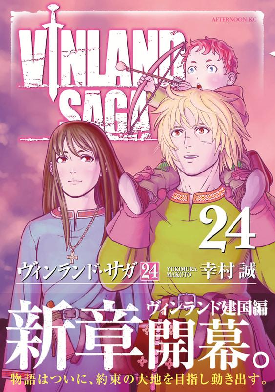 「ヴィンランド・サガ」最新24巻表紙