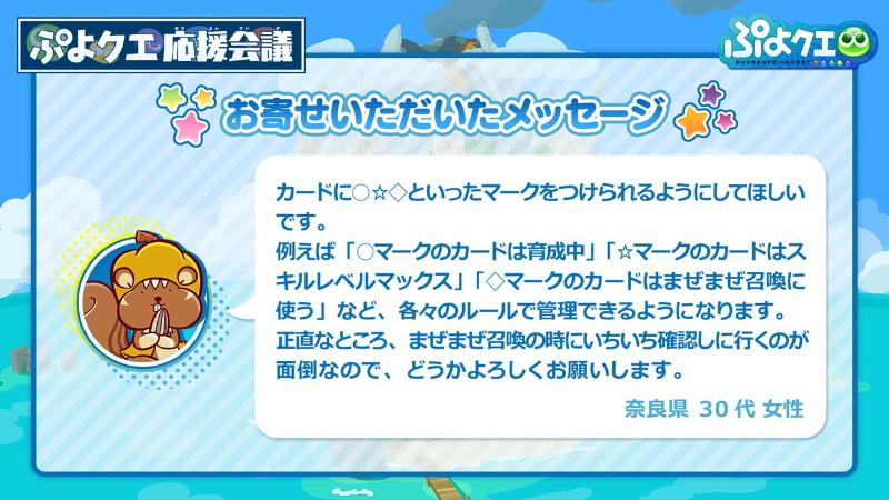 細山田氏は「リリースキャラクターも増え、『管理するのが大変』という声は頂いていました」とし、キャラクターカードにラベルのようなものを設定し、プレーヤー毎のルールで管理できる機能の実装を検討していることを明かした