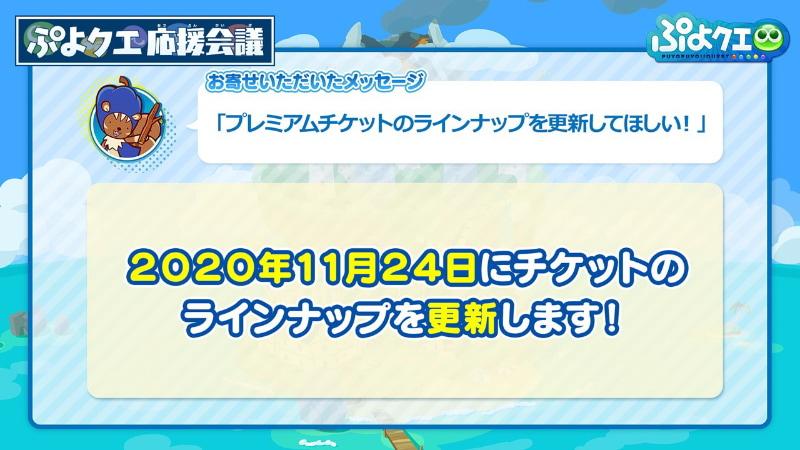 プレミアムチケットのラインナップに関しては、11月24日にチケットのラインナップが更新される予定となっている