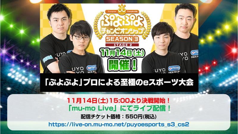 11月14日の15時より、「ぷよぷよ」のプロ選手による大会「ぷよぷよチャンピオンシップ SEASON3 STAGE2」が開催