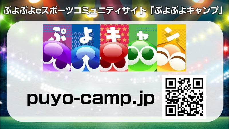 ぷよぷよeスポーツの最新情報をはじめ、大会エントリー、プレーヤー登録、大会告知などが可能なコニュニケーションサイト「ぷよぷよキャンプ」が運営されている