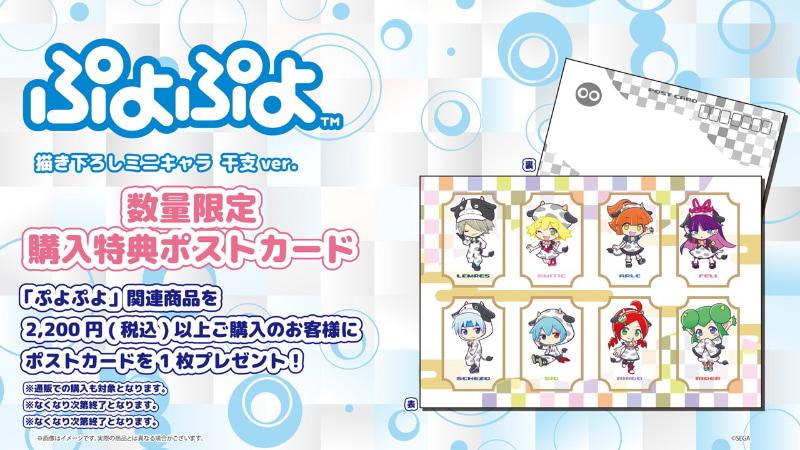店頭限定キャンペーンとして、「ぷよぷよ」商品を2,200円(税込)以上購入した人に、ポストカードが1枚プレゼントされる。配布予定数に達し次第終了となる