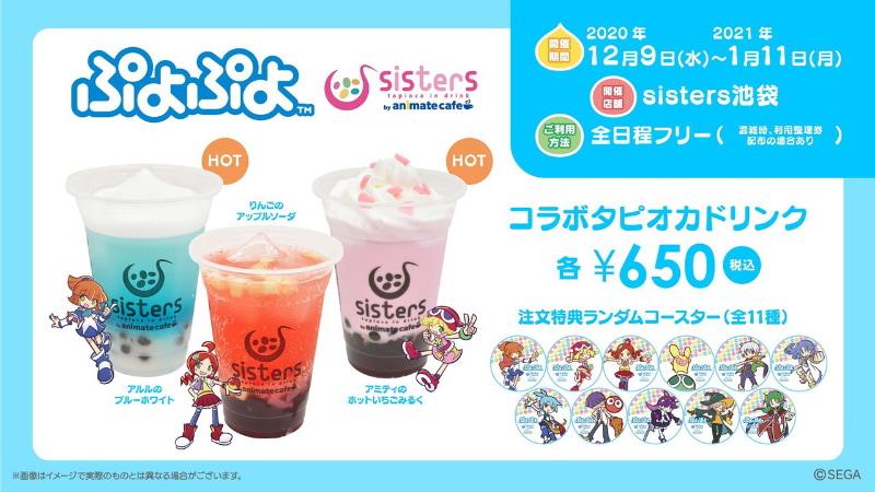 「ぷよぷよ」と「アニメイトカフェ」のコラボレーションが、タピオカドリンク&スイーツ専門店「sisters池袋」で、12月9日より2021年1月11日までの期間限定で開催される