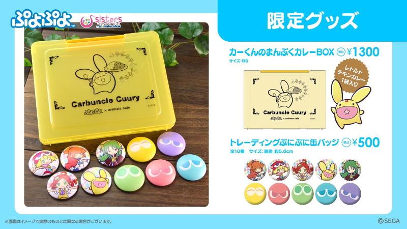 アニメイトカフェの店頭ではコラボ限定グッズも販売される。写真は「カーくんのまんぷくカレーBOX」と「ぷにぷに仕様のトレーディング缶バッジ」