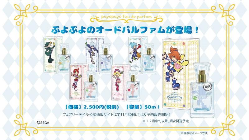 「ぷよぷよ」のキャラクターたちをイメージした香水が発売される