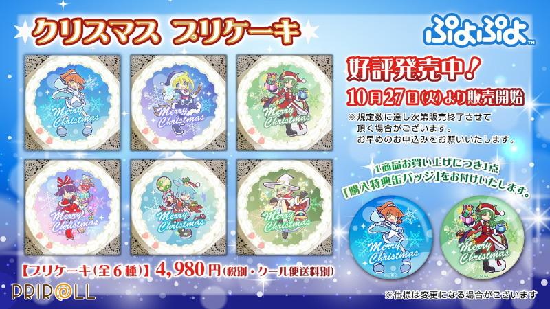 クリスマスに「ぷよぷよ」のケーキが発売される。アルル、サタン、ウィッチなどが描かれており、購入特典としてケーキと同じデザインの缶バッジが付いてくる
