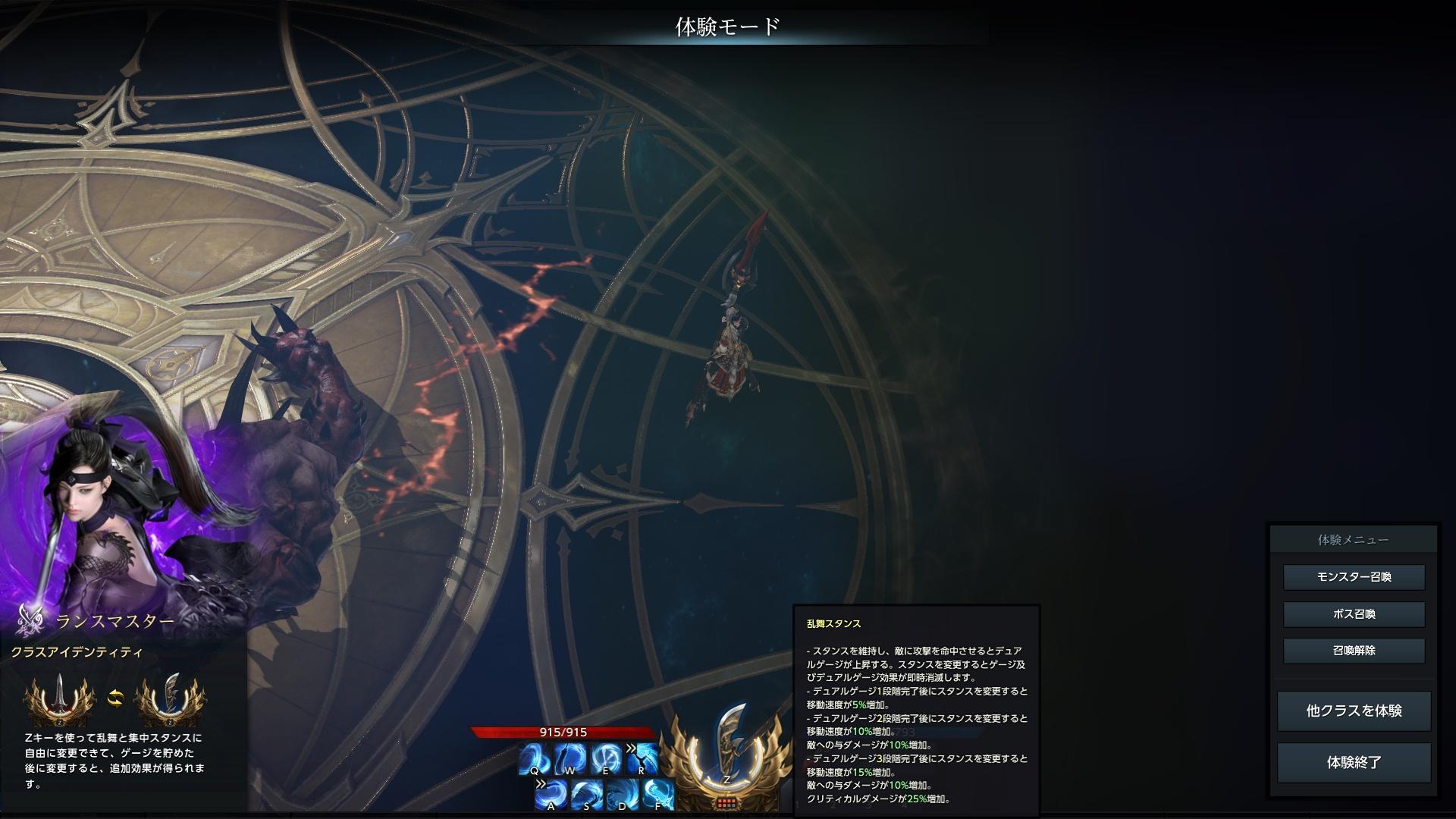 乱舞スタンスでは薙刀が武器。スキルアイコンやエフェクトは青を基調としたものとなり、広い攻撃範囲が特長