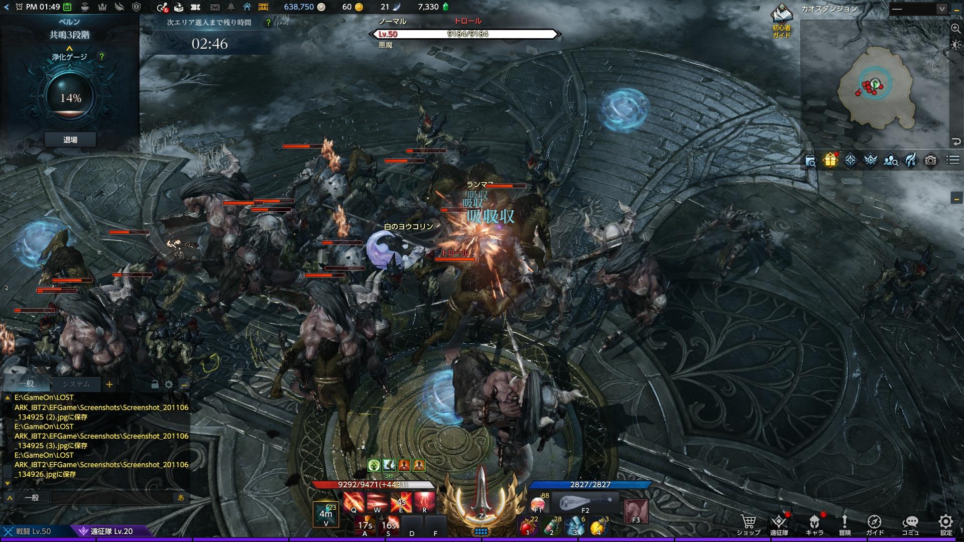 「絶龍陣」のバリアは群れからの攻撃を凌ぐ使い方もできる