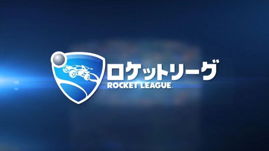 「ロケットリーグ」