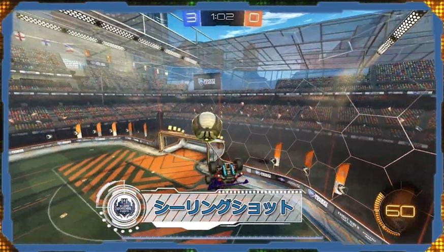 天井からボールへアプローチする高等テクニック
