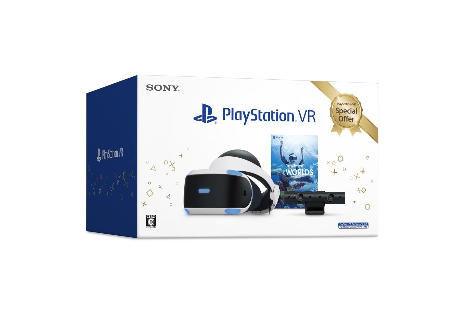 「PlayStation VR Special Offer 2020 Winter」