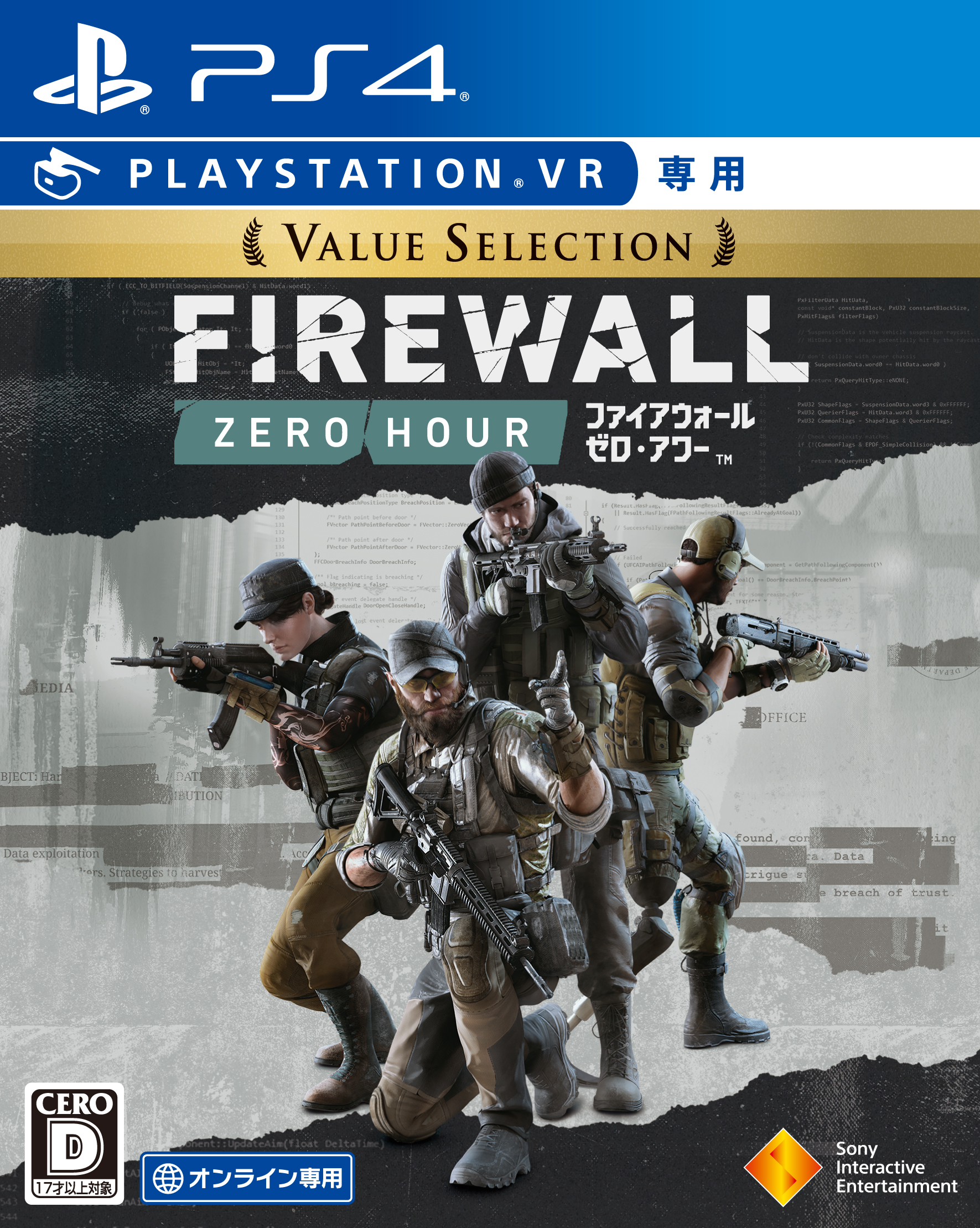 「Firewall Zero Hour Value selection」