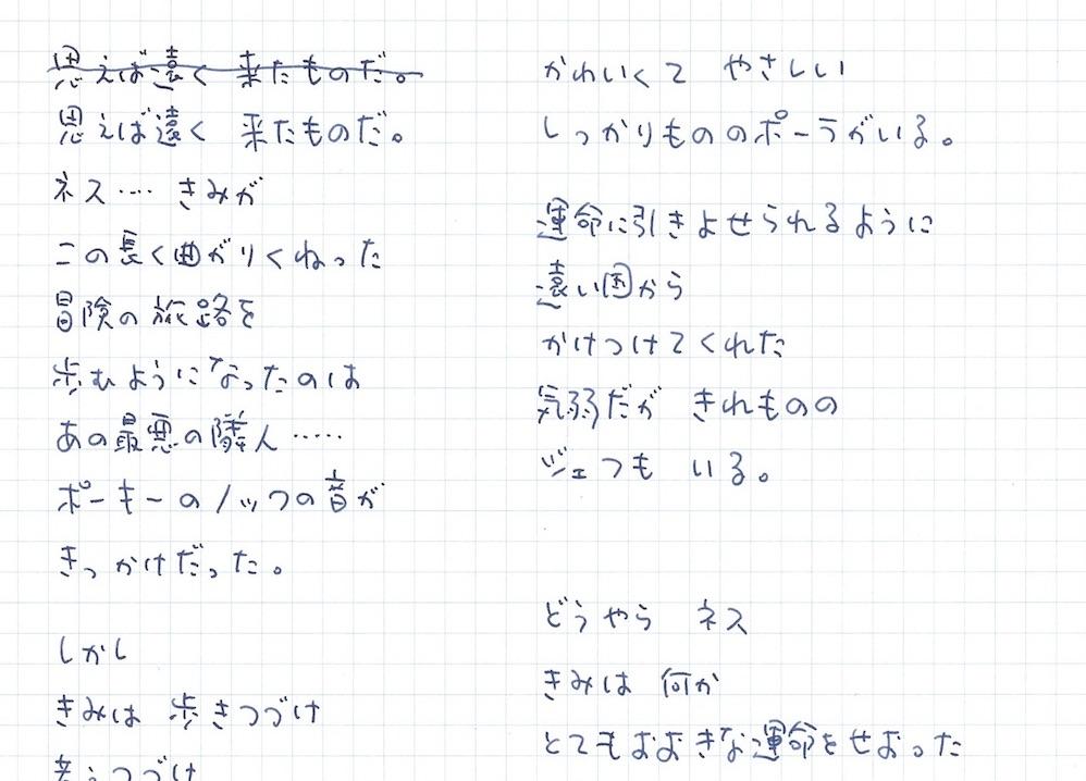 糸井重里氏が書いたセリフの手書き原稿なども展示予定