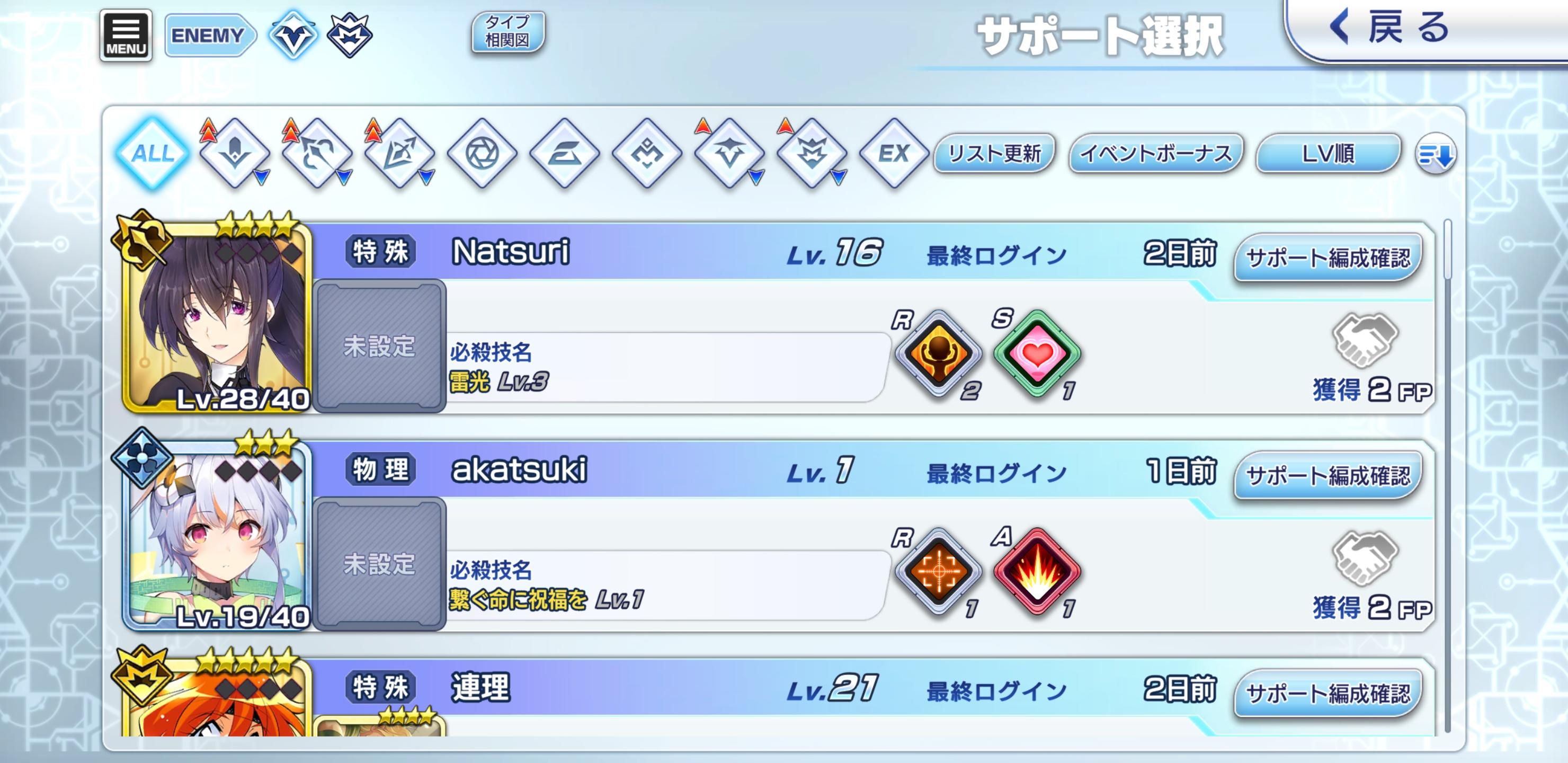 クエストによっては限定キャラクターを使用できることもあるが、サポートは基本的に他プレーヤーが設定したキャラクターを借りることになる