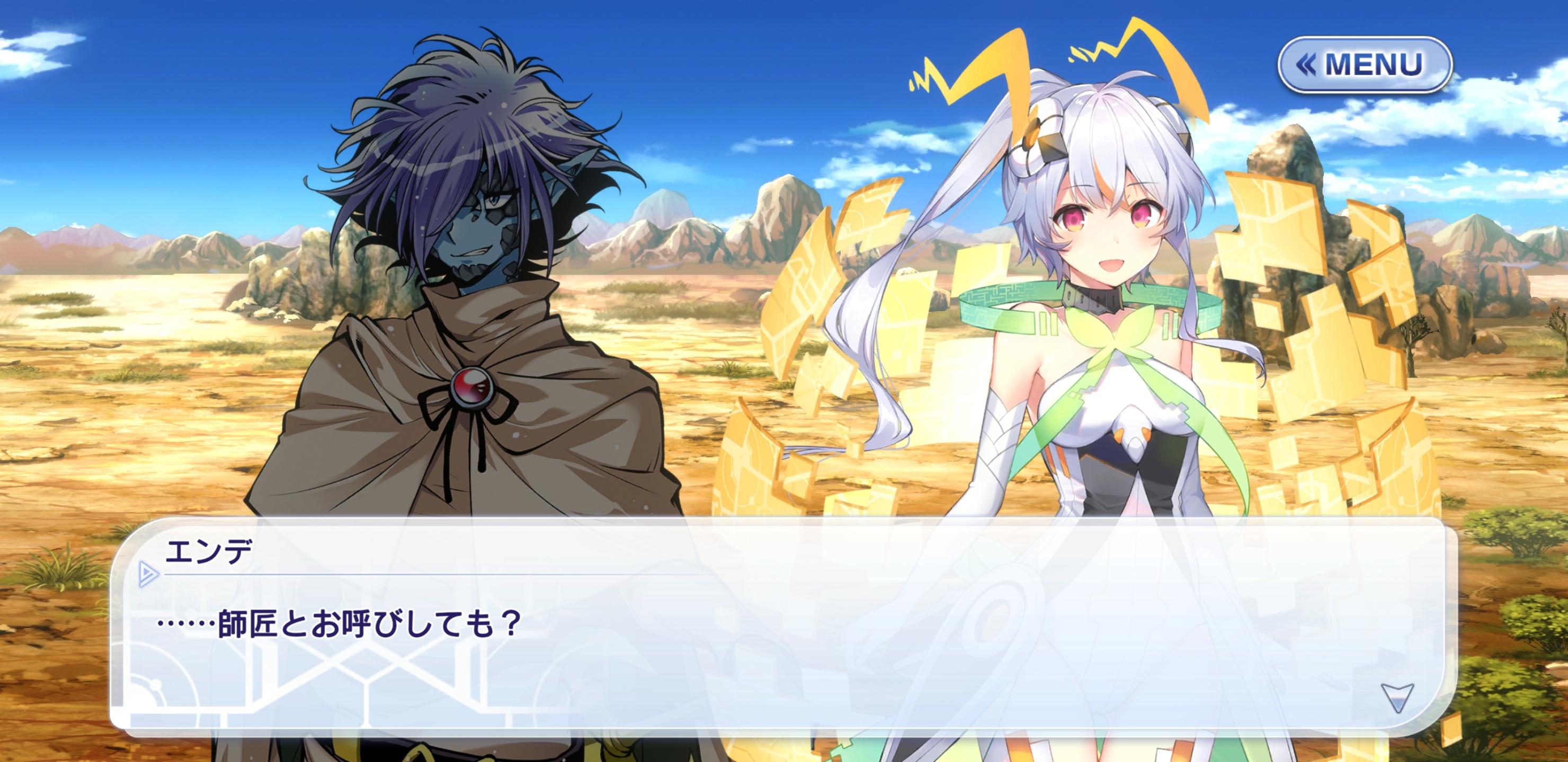 戦闘のアドバイスを受けたエンデは感銘のあまり、ゼルガディスを師匠と呼ぶことに
