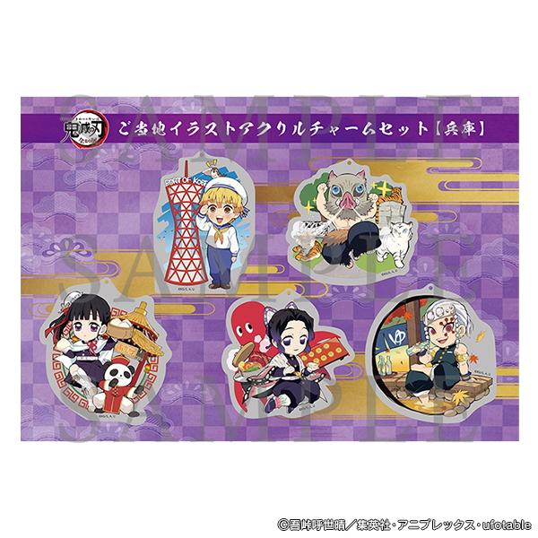 ご当地SD アクリルチャームセット【兵庫】価格:3,500円(税込)