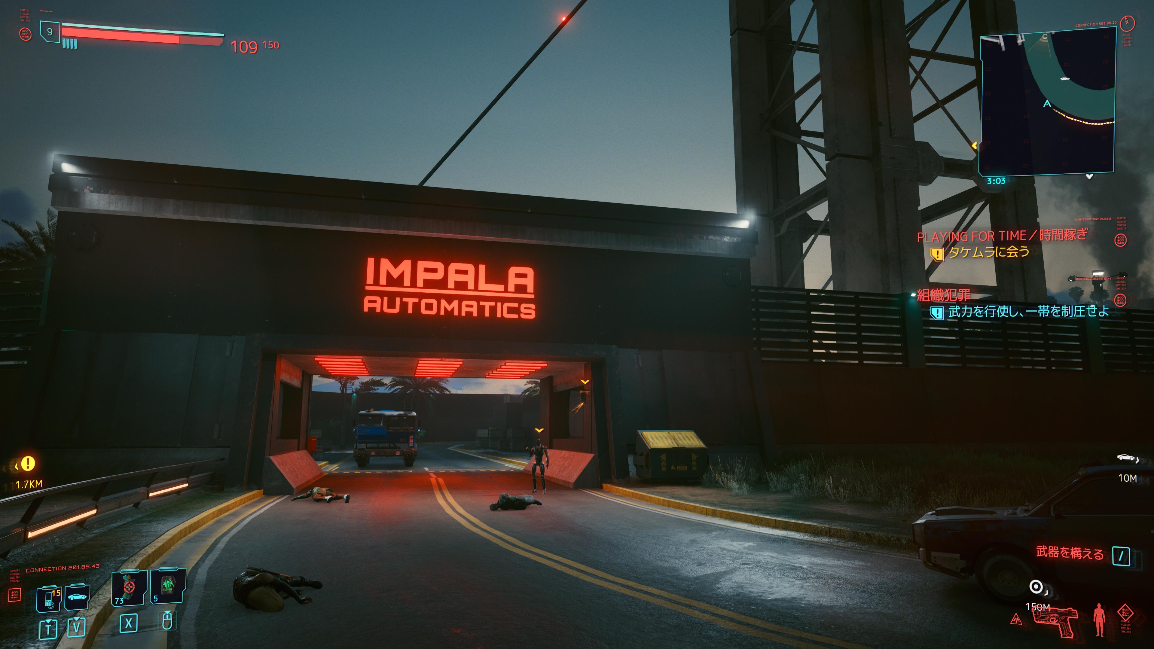 市に逆らって工場を占拠する「インパラオートマティック」