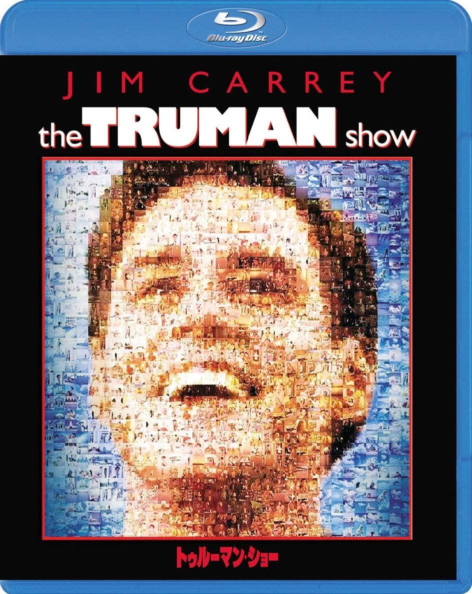 """「トルーマンショー」は""""架空の世界をいかに作るか""""というロマンに溢れた映画、という見方もできる"""