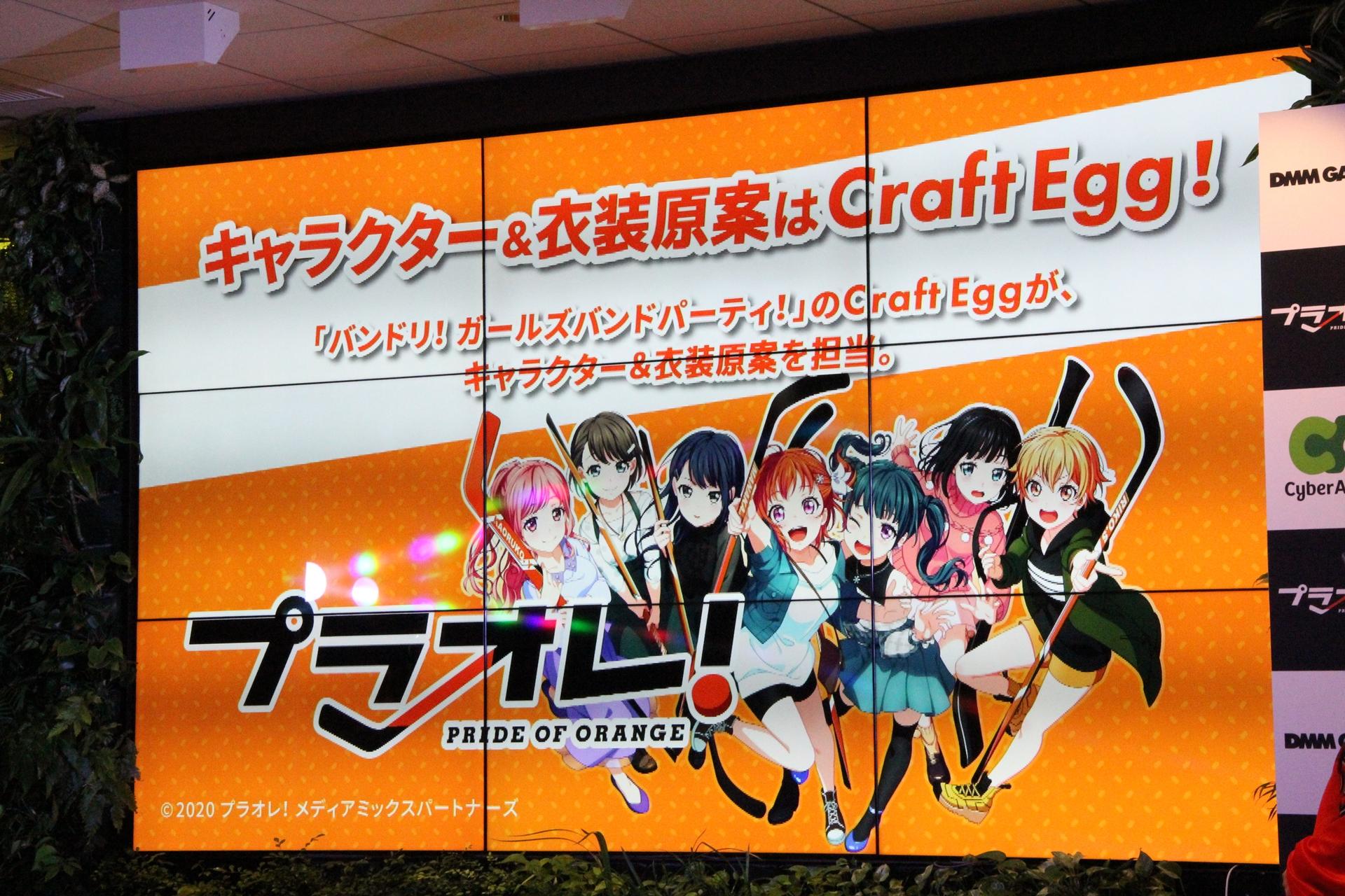 原作キャラクターデザインと原作衣装デザインを担当しているのは、「バンドリ! ガールズバンドパーティ!」などを手がけるCraftEgg