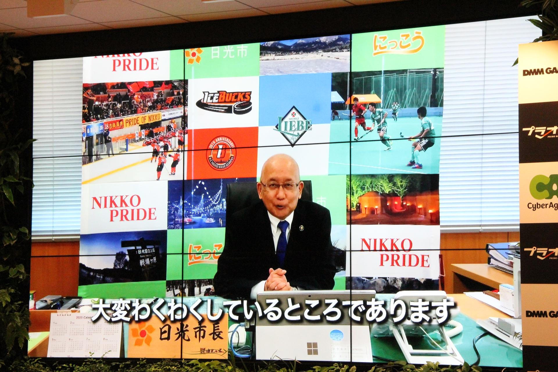 日光市長 大嶋一生氏も応援のビデオメッセージを寄せていた