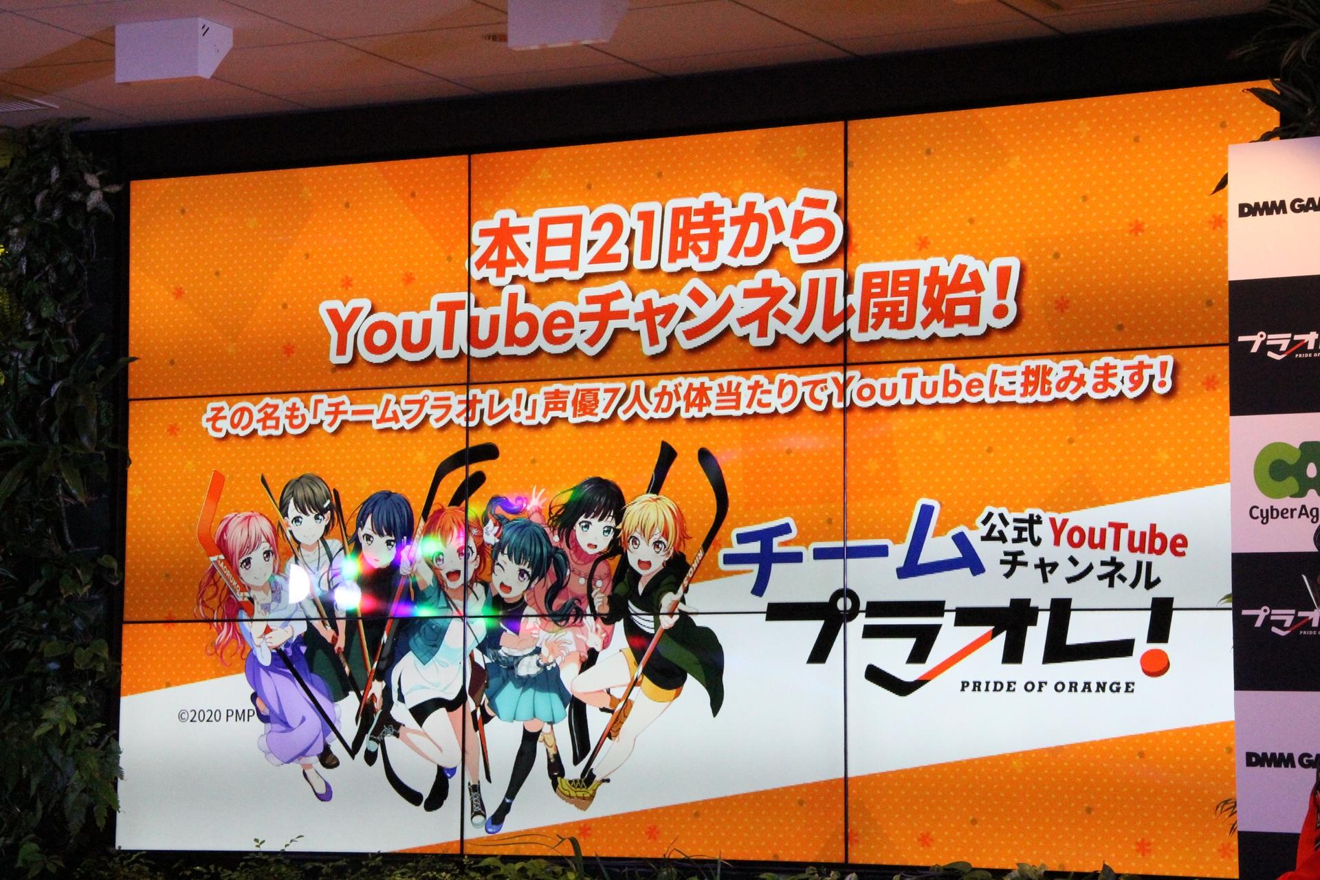 """12月11日の21時より、<a href=""""https://puraore.page.link/youtube/"""" class=""""n"""" target=""""_blank"""">公式YouTubeチャンネル「チームプラオレ!」</a>も始動した"""