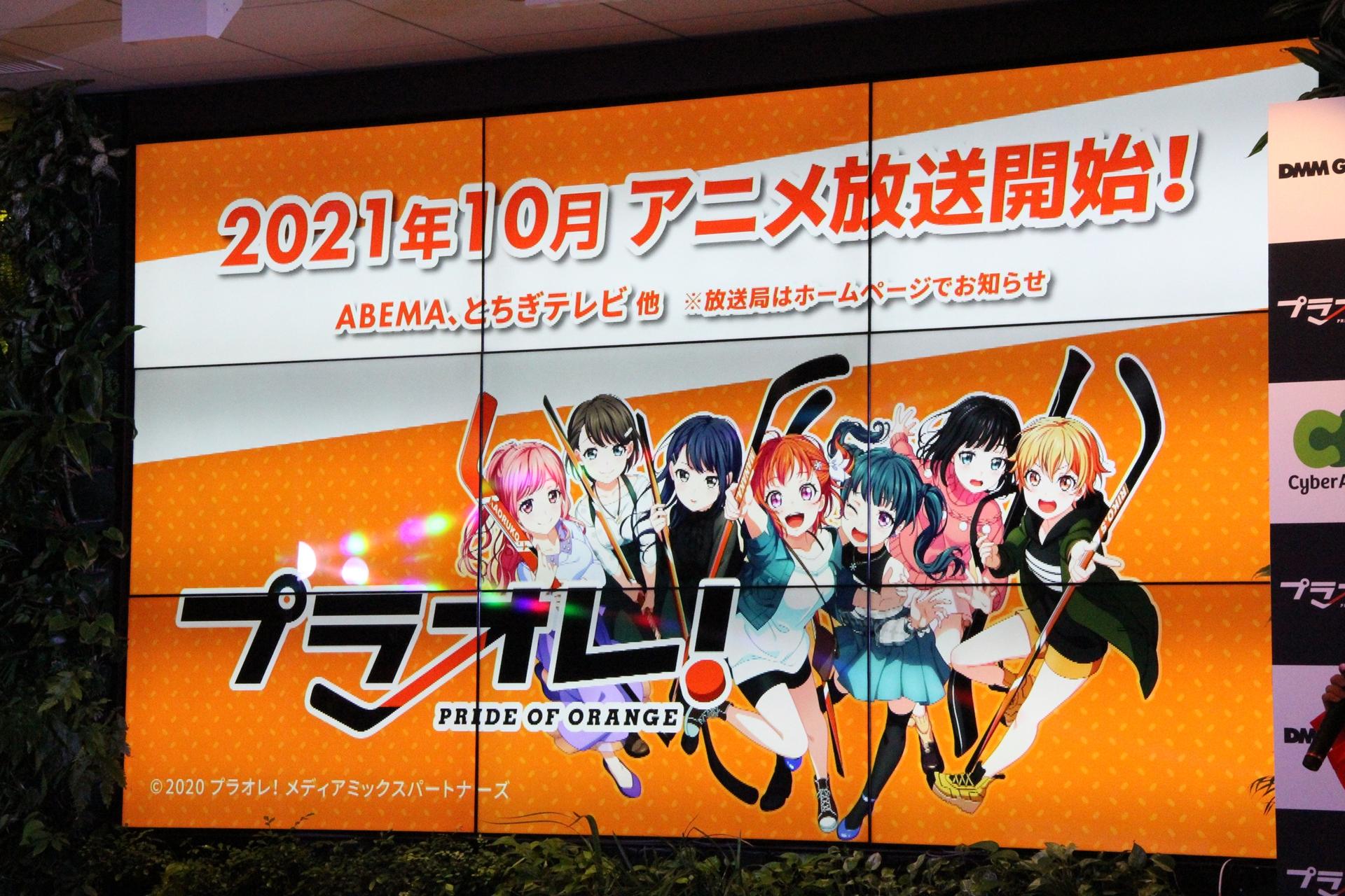 2021年放送開始のアニメは、とちぎテレビをはじめとした放送局で放映予定