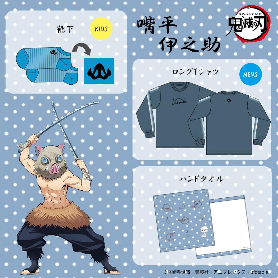 ロングTシャツ(MENS) ・靴下(KIDS) ・ハンドタオル