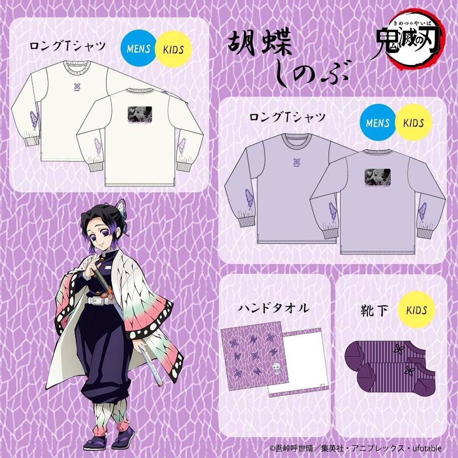 ロングTシャツ2種 (MENS / KIDS) ・靴下(KIDS) ・ハンドタオル