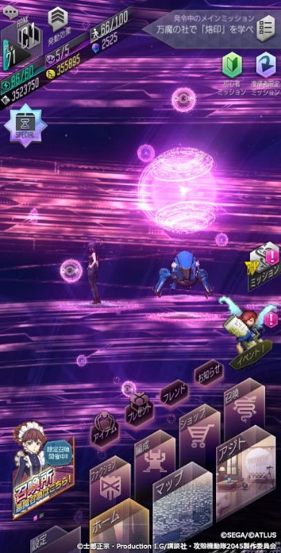タイトル画面とアジトの画面も「攻殻機動隊」一色となる。