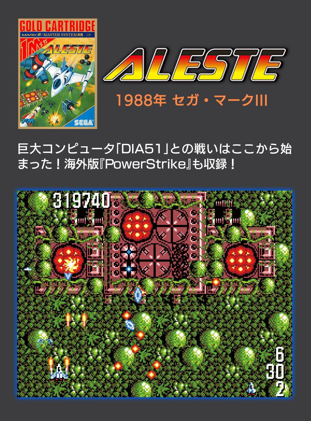 1988年にセガ・マークIII用に発売された「アレスタ(ALESTE)」。巨大コンピュータ「DIA51」との戦いはここから始まった。海外版「PowerStrike」も収録されている