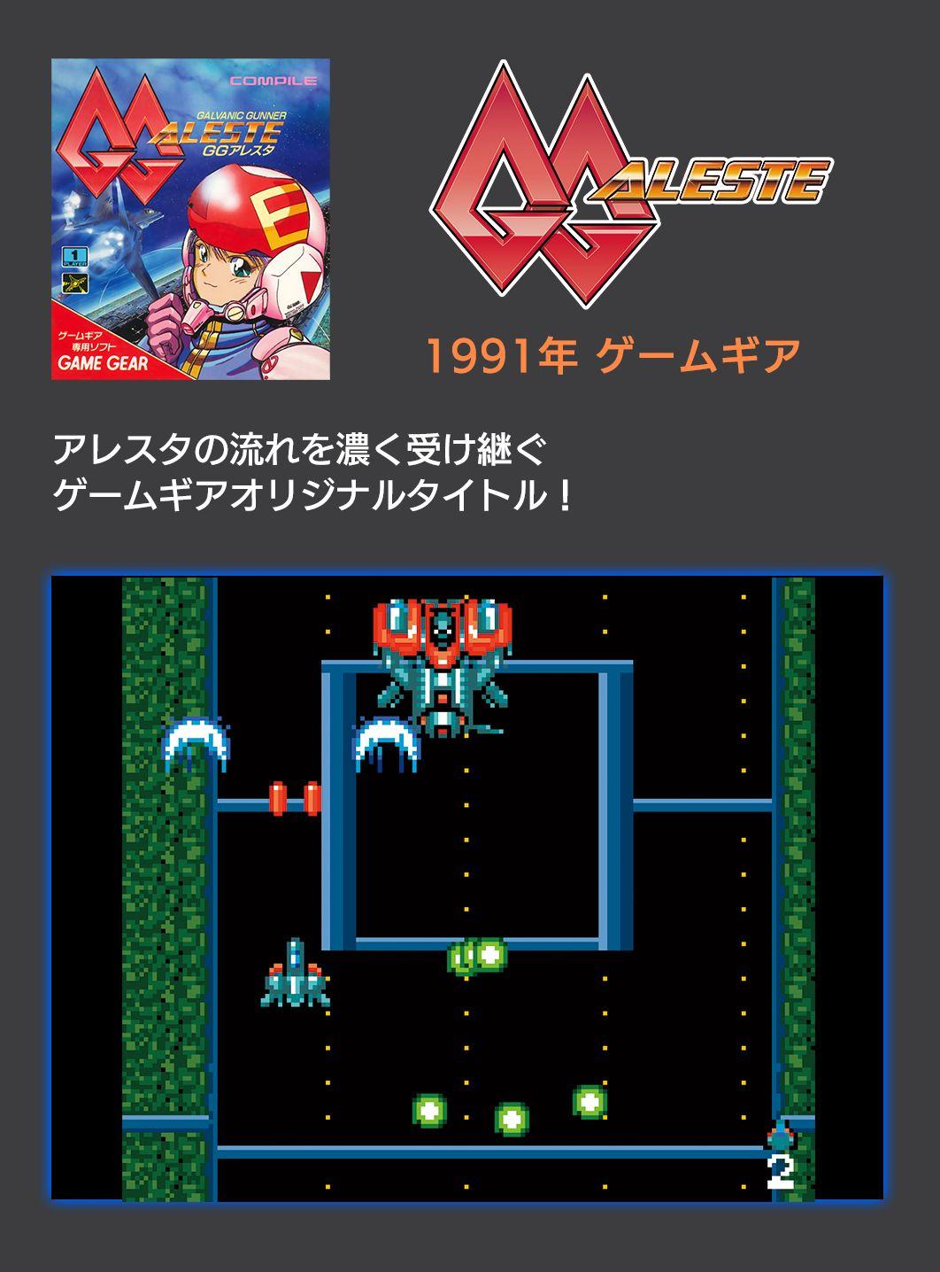 1991年に発売された「GGアレスタ」は、「アレスタ」の流れを濃く受け継ぐ、ゲームギア用の完全新作