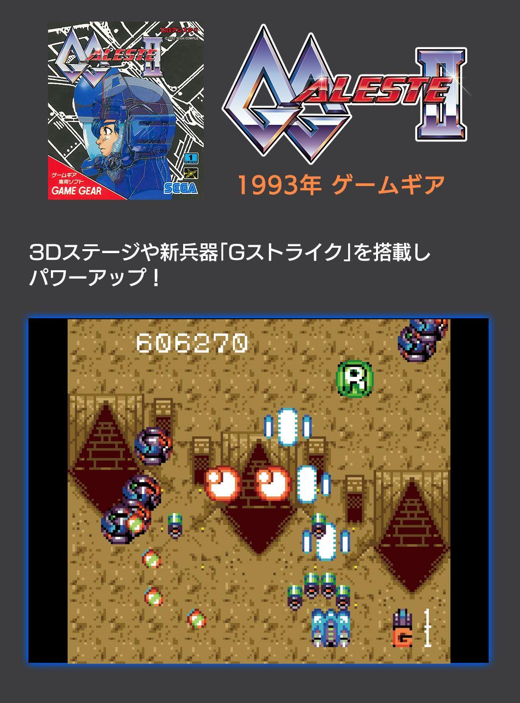 1993年に発売されたゲームギア用「GGアレスタII」。3Dステージや新兵器「Gストライク」を搭載しパワーアップしている
