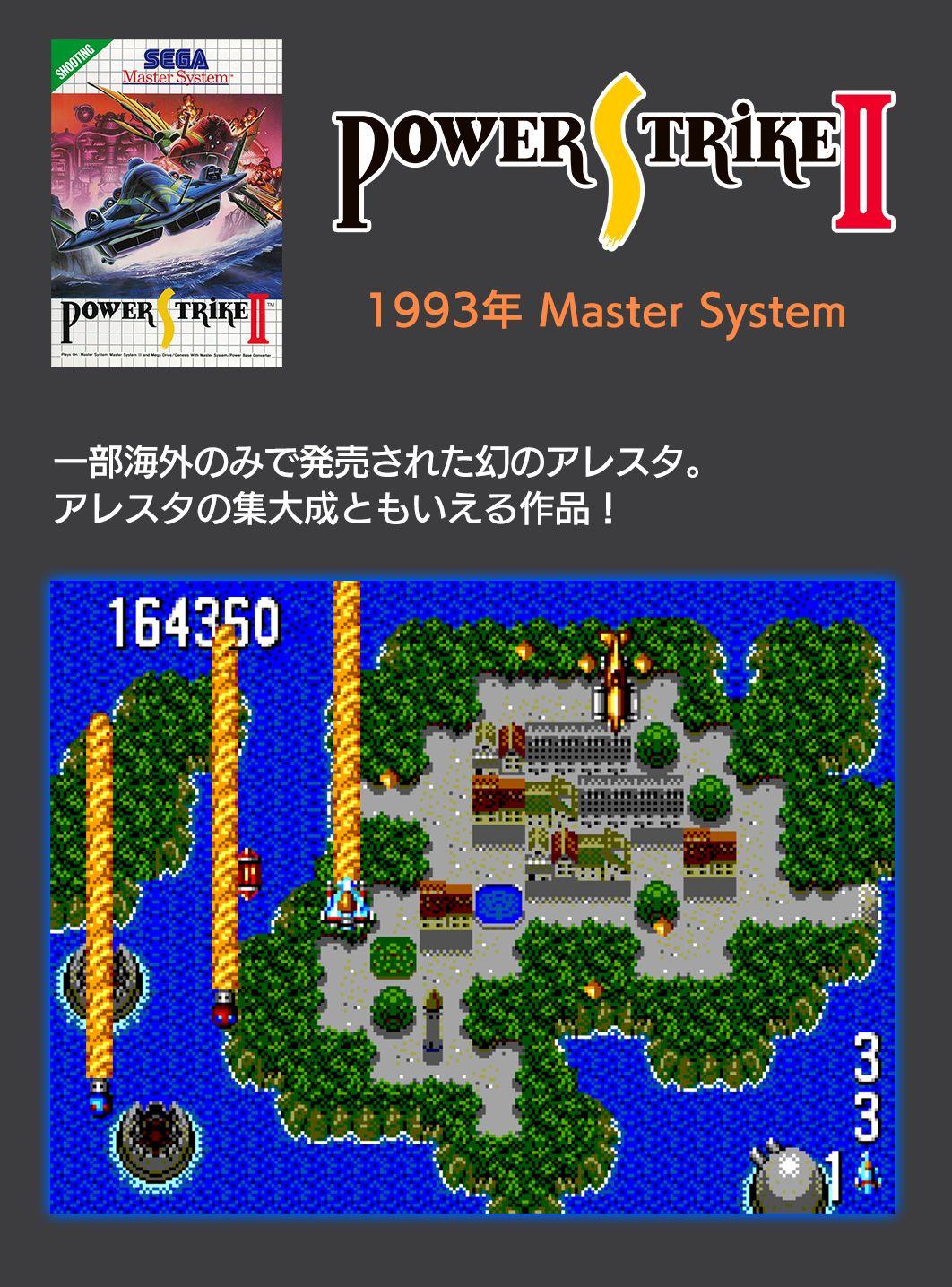 マスターシステム版「POWER STRIKE II」は一部海外のみで発売された幻のアレスタで、アレスタの集大成ともいえる作品