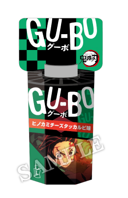 「鬼滅の刃」GU-BO(ヒノカミチーズタッカルビ味)
