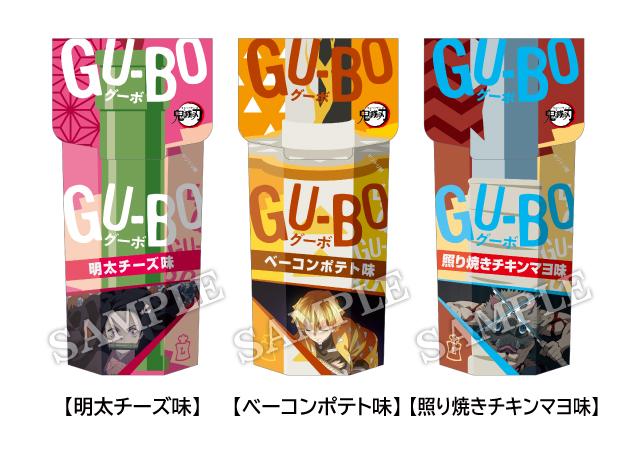 「鬼滅の刃」GU-BO(明太チーズ味、ベーコンポテト味、照り焼きチキンマヨ味)
