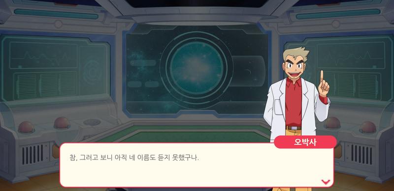 当然のように登場するオーキド博士。オーキドも公式だと騙されたのか自信満々な表情をしている