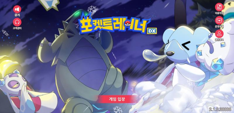 ログイン画面。バンギラスがクマシュンを追いかけるアニメーションになっている