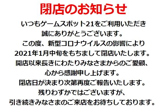 「閉店のお知らせ」(2020年11月11日)