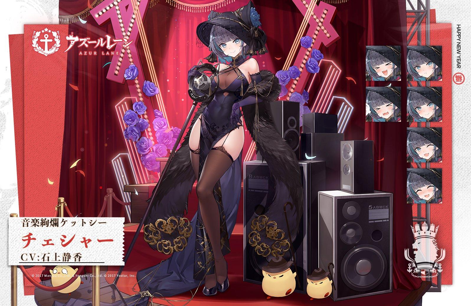 チェシャー 音楽絢爛ケットシー(Live 2D)