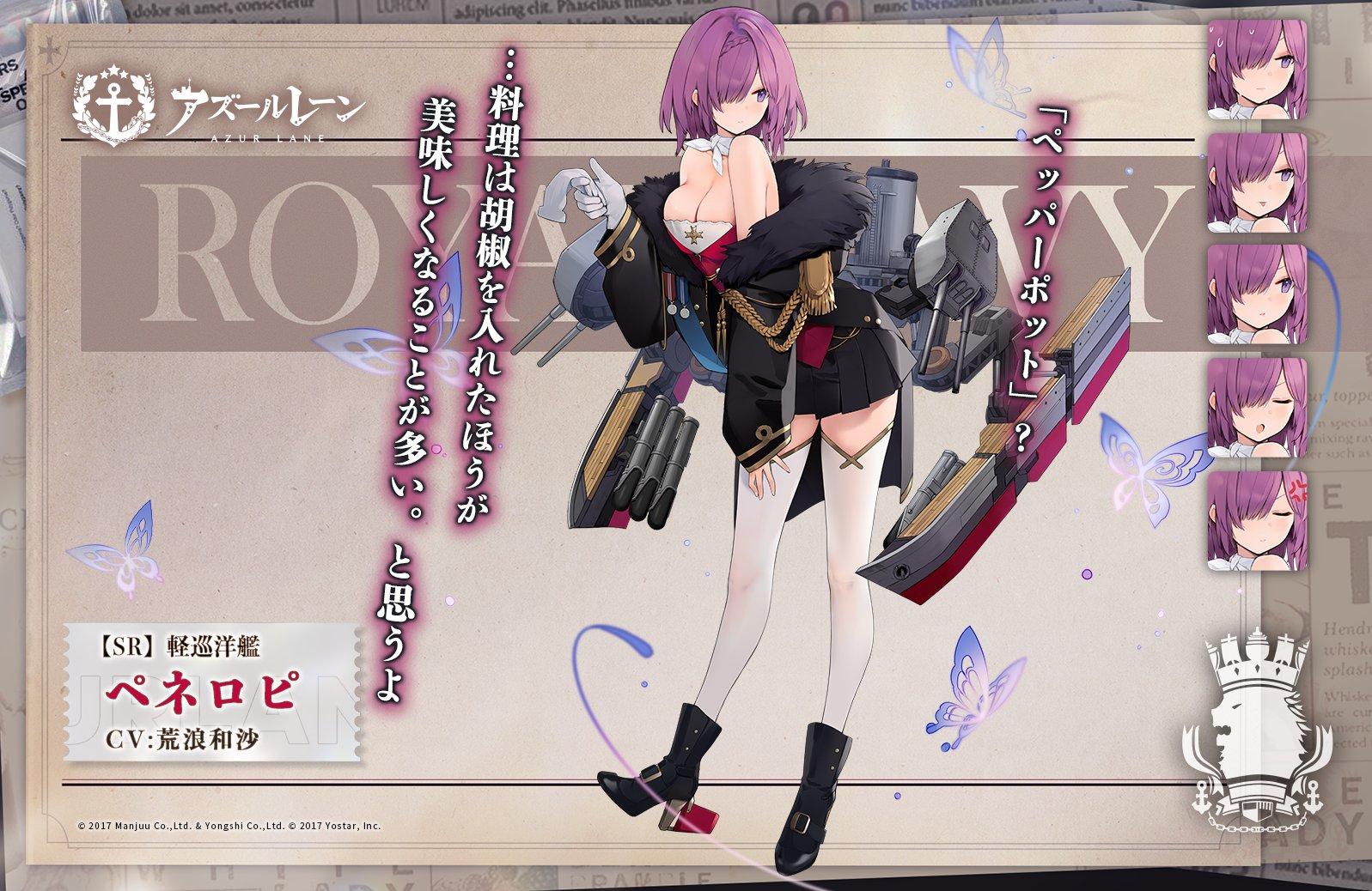 ロイヤル所属 SR 軽巡洋艦「ペネロピ」