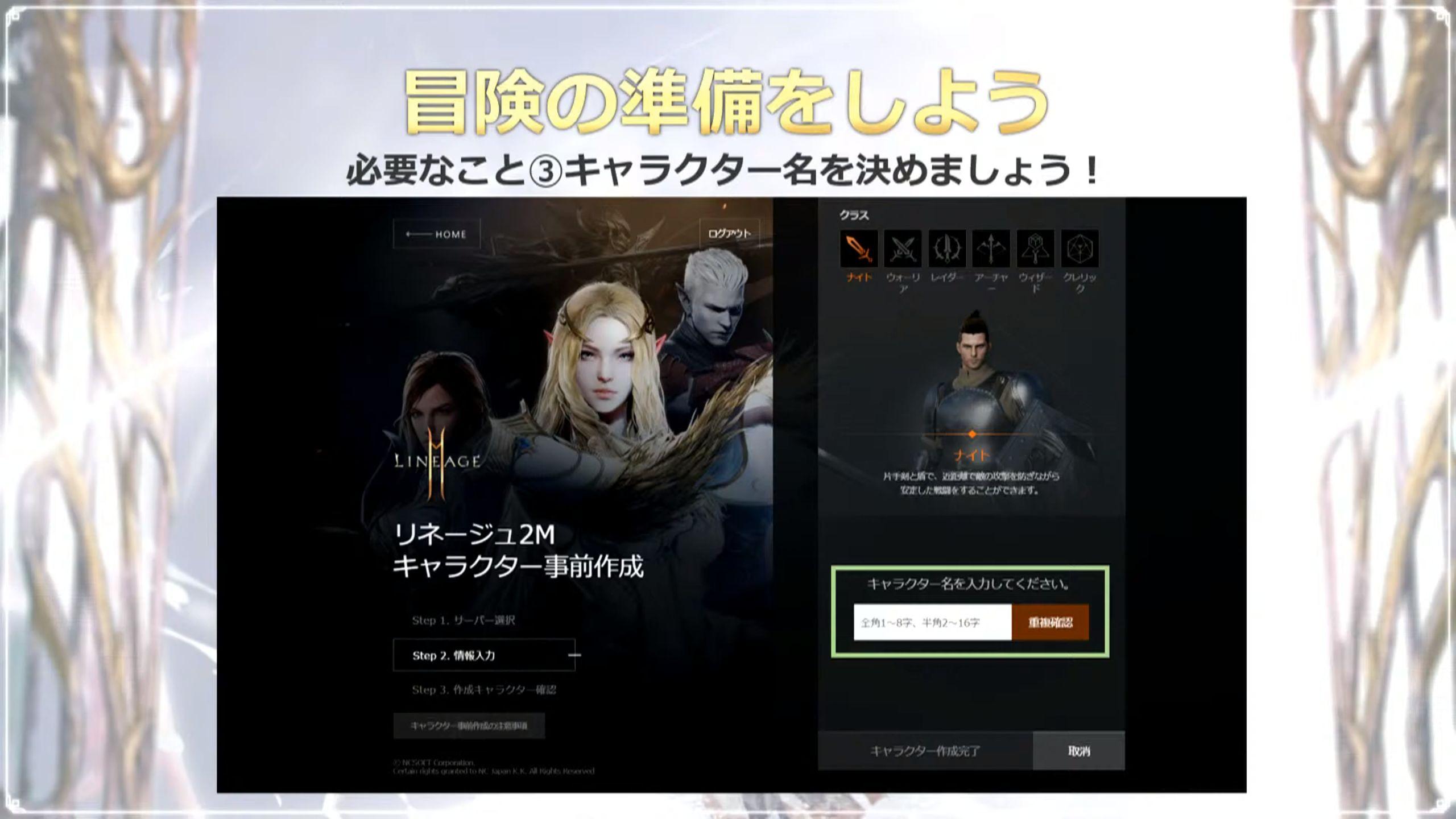 Webから事前キャラクター作成ができる。既に満員になっているサーバーもあるので注意が必要だ