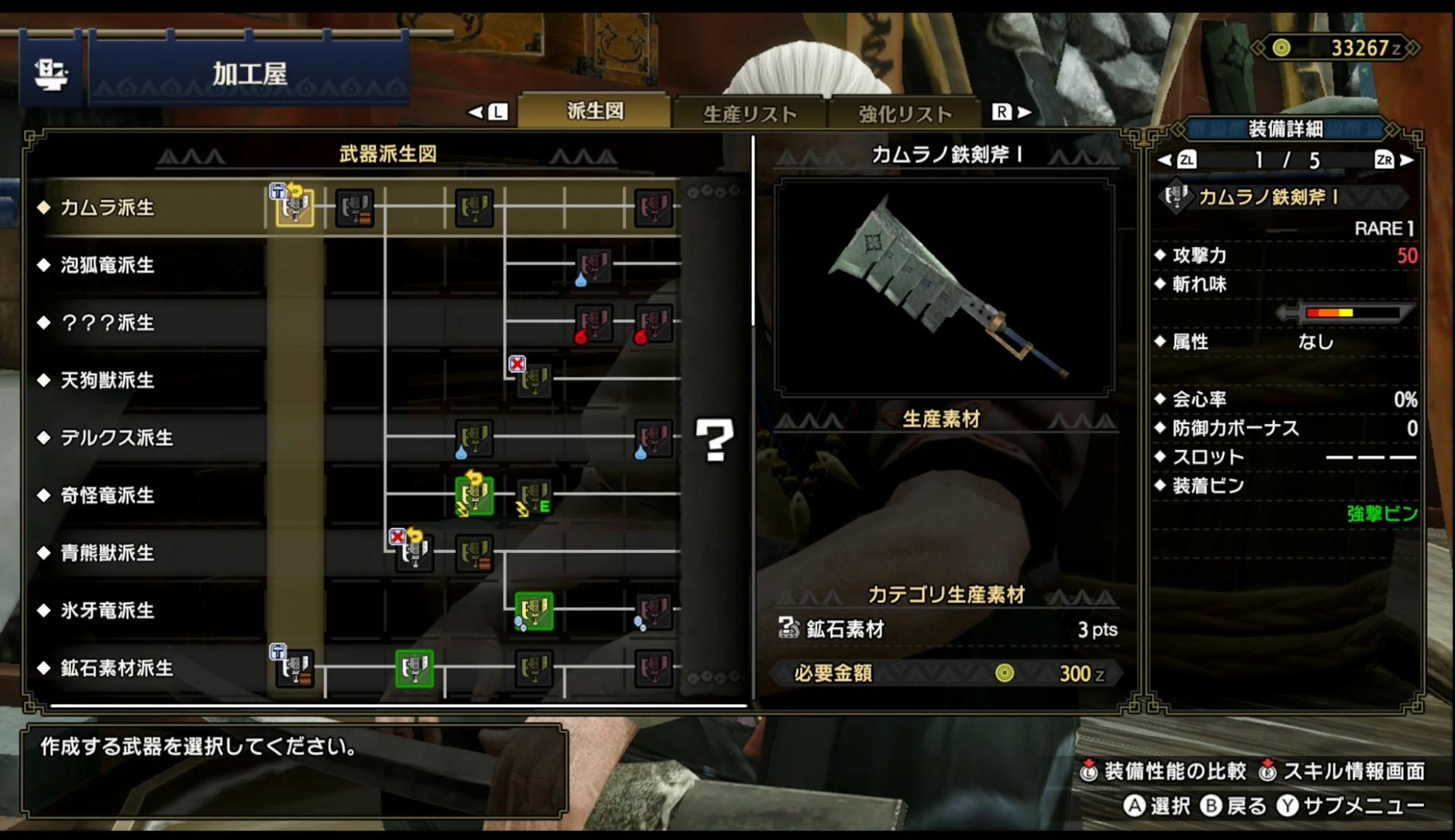 武器の強化では系統毎に強化ツリーを見ることができる。どのように強化していくかプランを立てておこう
