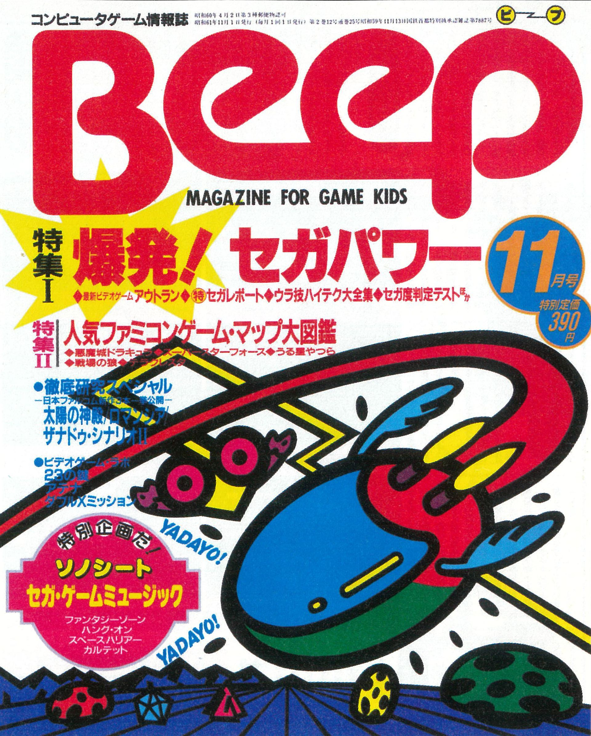 サムシング吉松先生も愛読していた雑誌「Beep」。セガファンを多く集め、その後「BEEP!メガドライブ」へと発展していく。なお、「Beep」の雑誌コードは「BEEP!メガドライブ」「セガサターンマガジン」「ドリームキャストマガジン」「ドリマガ」「ゲーマガ」へと受け継がれていく。実質的に同じ雑誌であり、サムシング吉松先生はかつての愛読誌に連載を持つこととなった