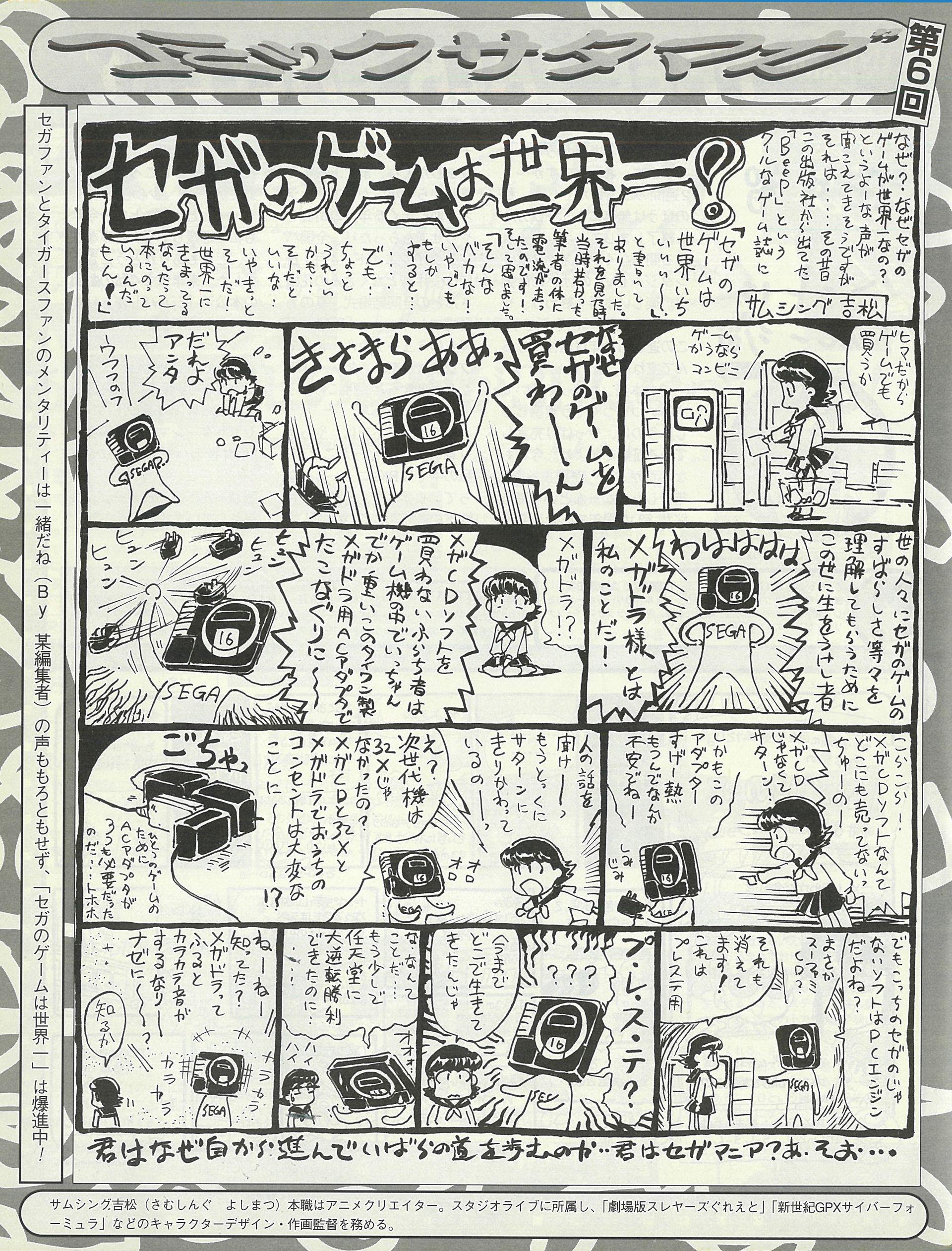 晴れて新連載となった「セガのゲームは世界一!」第1話。この頃はタイトルが漢字であった。「セガサターンマガジン」1998年7月10・17日号より