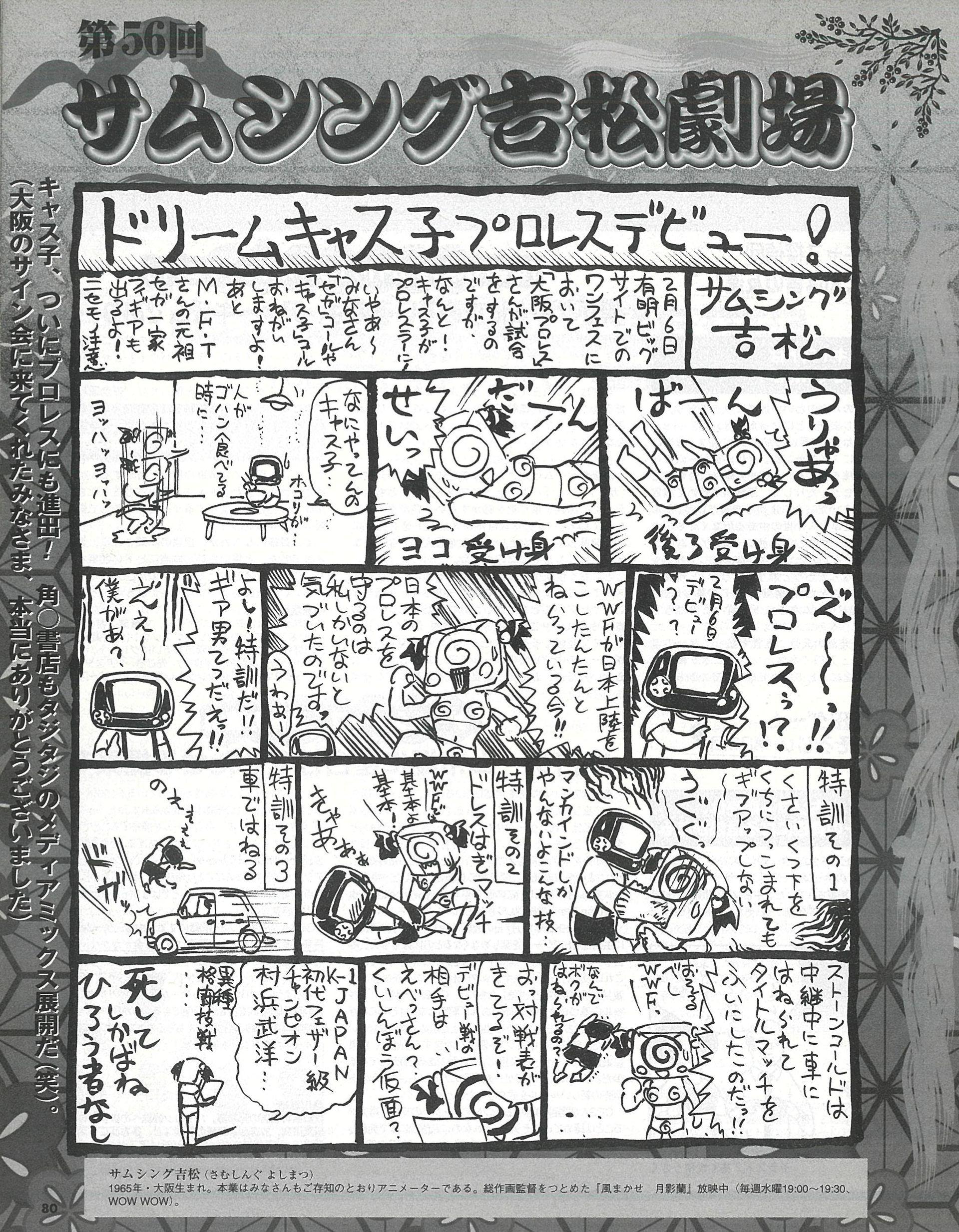 「ドリームキャストマガジン」2000年2月11日号より