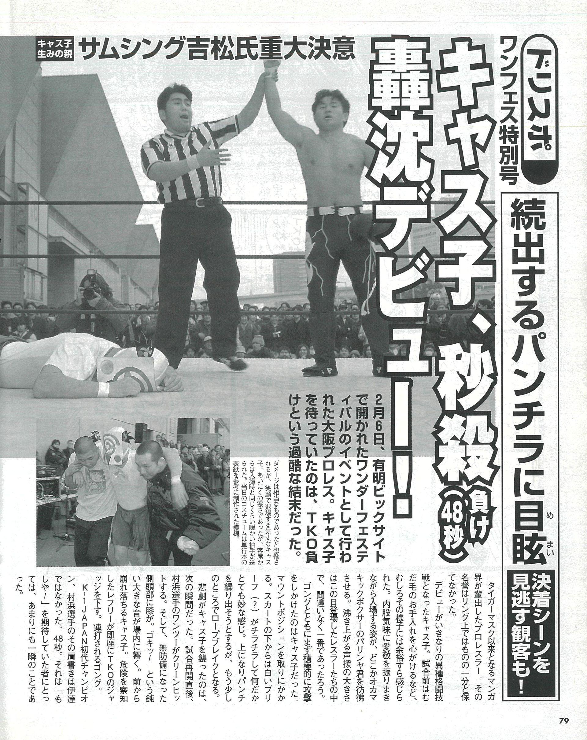 「ドリームキャストマガジン」1999年3月3日号より
