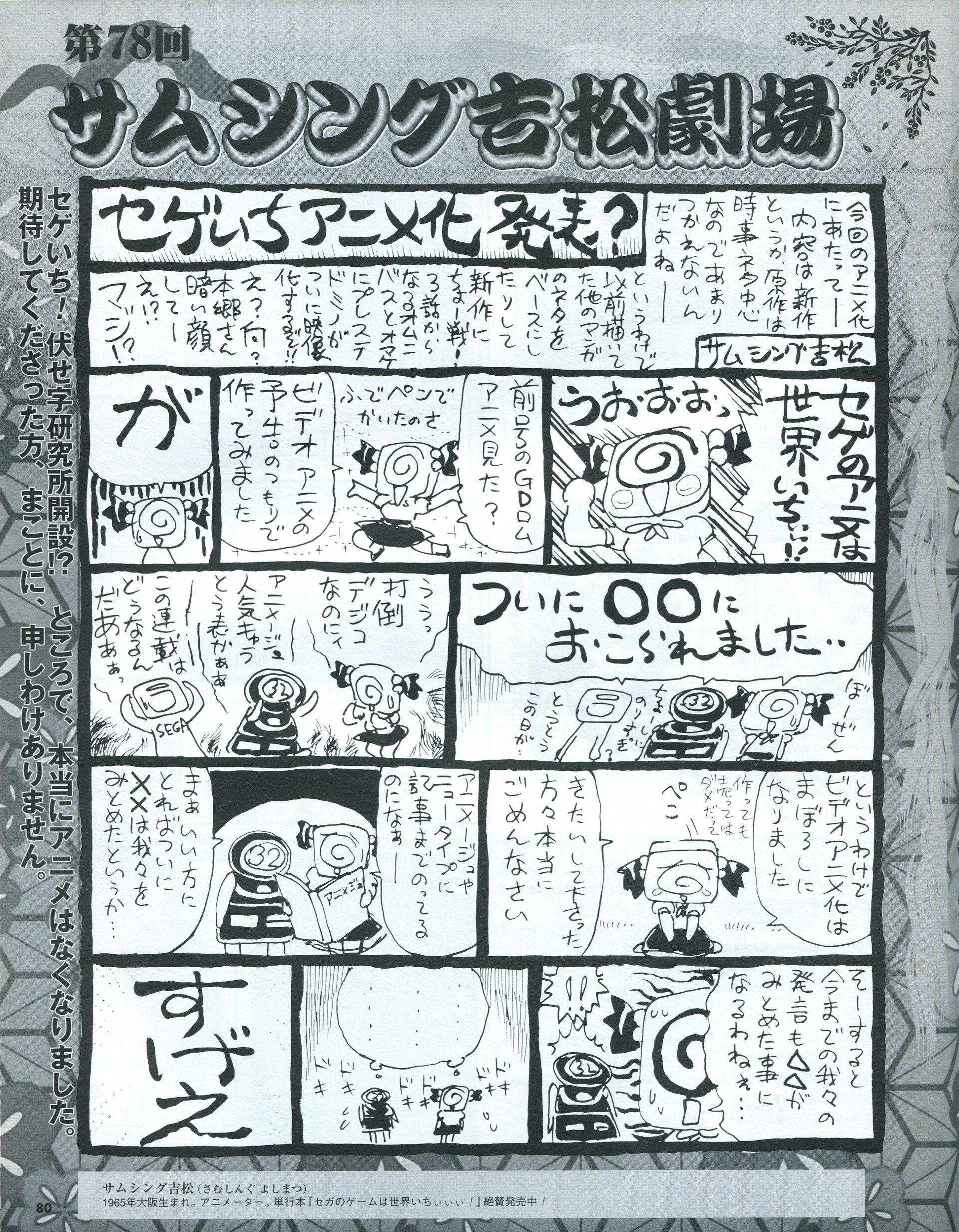 「ドリームキャストマガジン」2000年7月21日号より