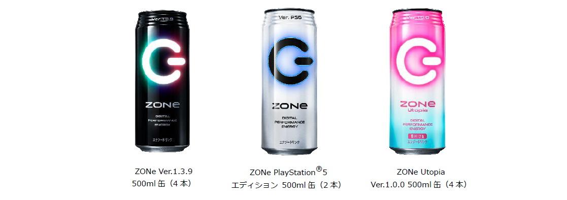 ZONe 500ml缶 3種