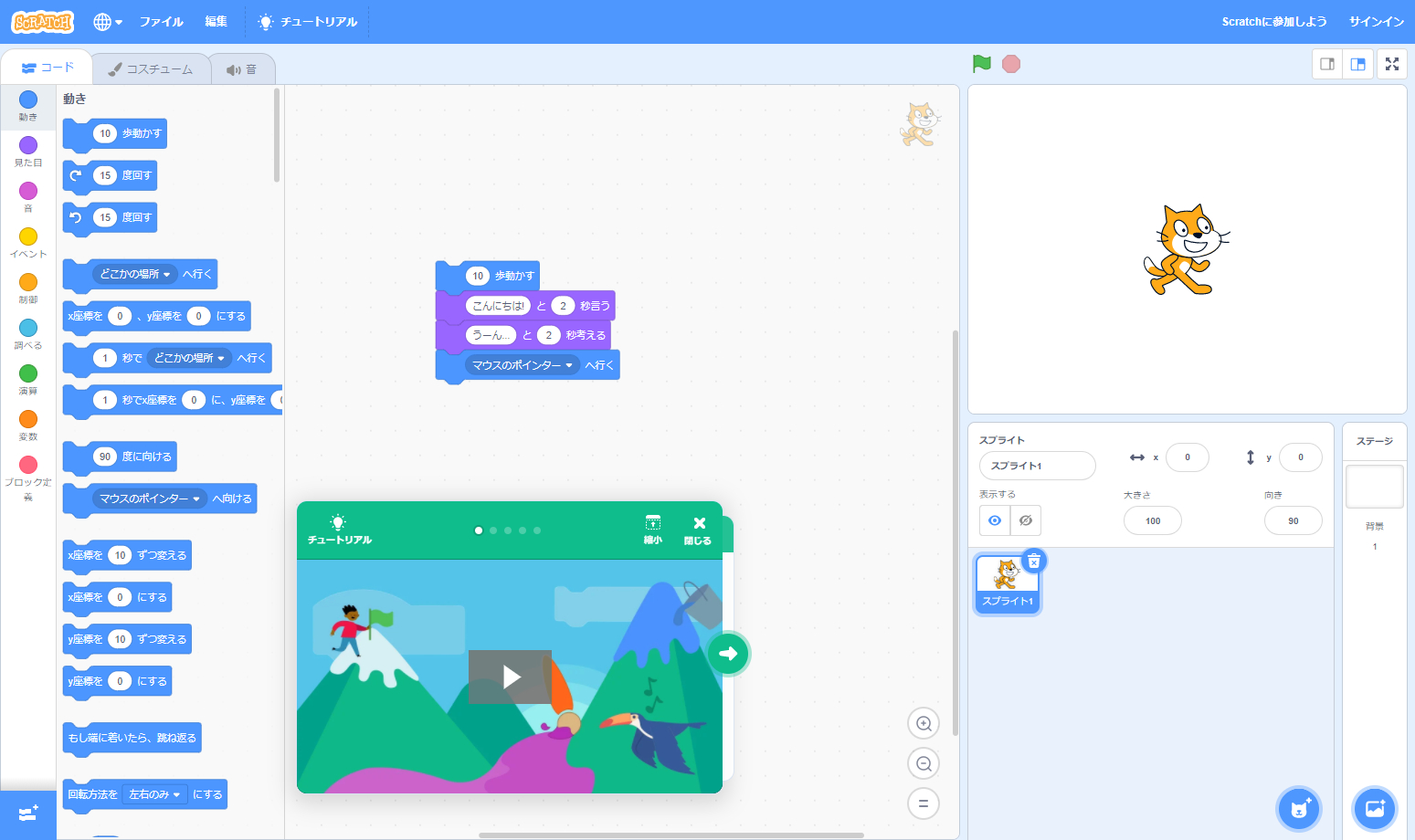 MIT開発のビジュアルプログラミング環境「Scratch」。絵で理解しやすいよう工夫されたソフトウェアが近年子どものプログラミング学習向けに開発されている