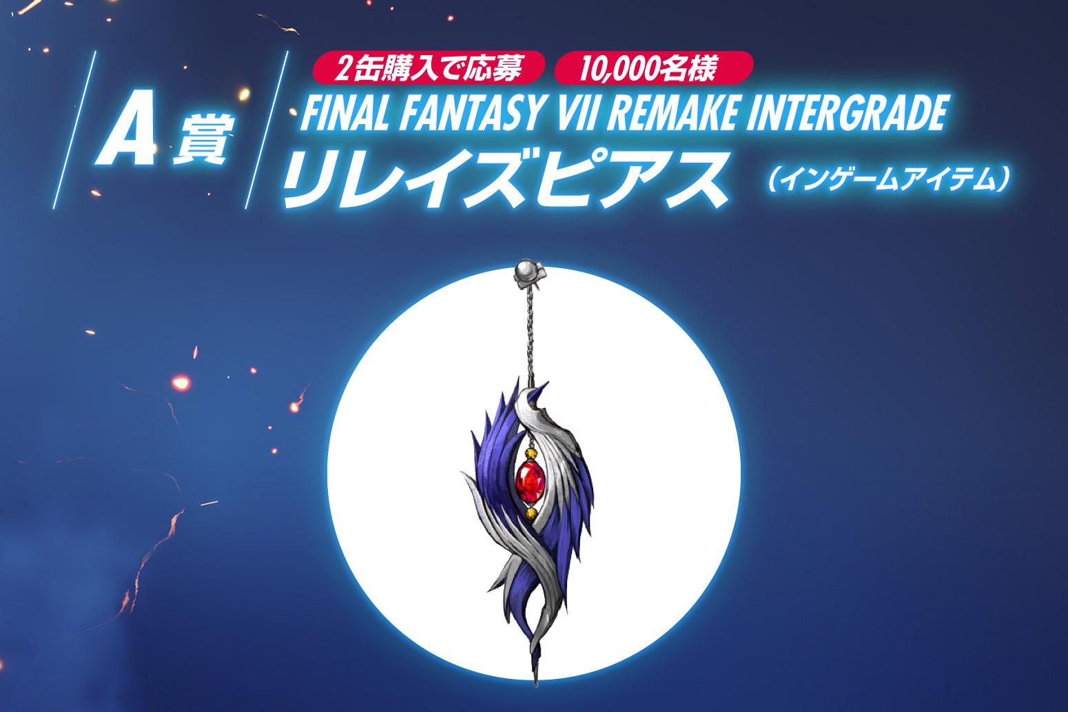FINAL FANTASY VII REMAKE INTERGRADE リレイズピアス(インゲームアイテム)